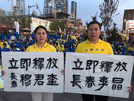 來自長春的法輪功學員,打出標語,要求中共當局立即釋放目前被關押的長春法輪功學員李晶、穆君奎。