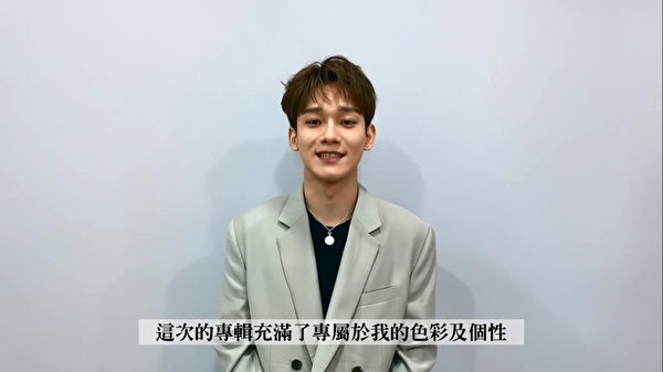 CHEN of EXO