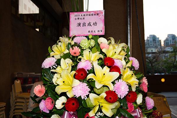2019年4月3日晚間,總統蔡英文贈送花籃祝賀神韻世界藝術團在高雄文化中心的演出。(羅瑞勳/大紀元)