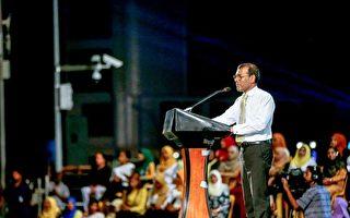 马尔代夫议会新领袖 反对从中共大量借贷