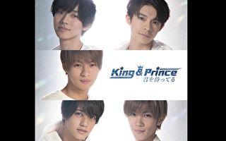 杰尼斯团体King & Prince发行第3张单曲《等待着你》封面照。(环球音乐提供)