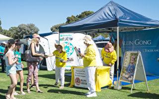 博览会上 西澳法轮功学员帮人三退保平安