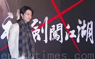 佐藤健为宣传其主演电影《神剑闯江湖》访台资料照。(黄宗茂/大纪元)