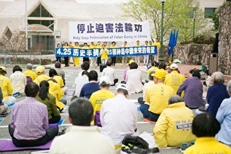 4月14日,華盛頓DC部份法輪功學員在中共駐美大使館外集會,紀念425和平上訪二十周年。(李莎/大紀元)