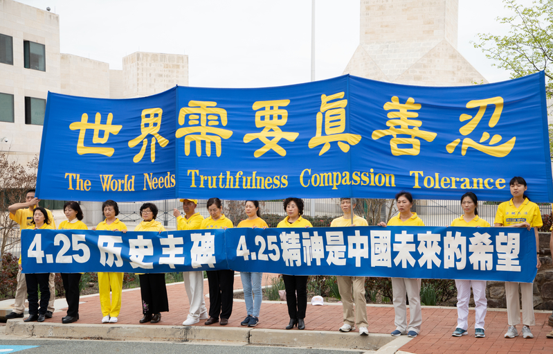 4月14日,華盛頓DC部份法輪功學員在中共駐美大使館外集會,紀念425和平上訪二十周年。(林樂予/大紀元)