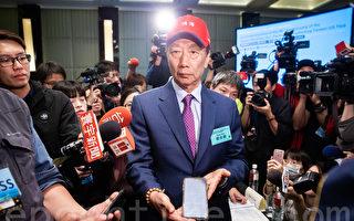 郭台铭参选 美媒关注两岸关系和鸿海营运