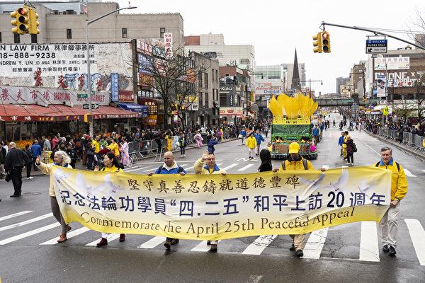 法轮功学员游行纪念四‧二五  纽约民众震撼