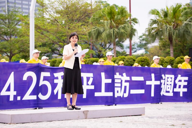 台灣部份法輪功學員4月21日在台北市民廣場舉辦「紀念中國大陸法輪功學員425和平上訪20周年」活動,台灣法輪大法學會理事長張錦華要求中共停止迫害法輪功。(陳柏州/大紀元)