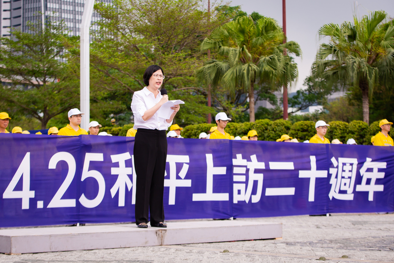 台灣部份法輪功學員4月21日在台北市民廣場舉辦「紀念中國大陸法輪功學員425和平上訪20周年」活動,台灣法輪功律師團發言人朱婉琪要求中共停止迫害法輪功。(陳柏州/大紀元)