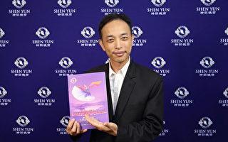 總經理推崇神韻 看到中華文明的燦爛