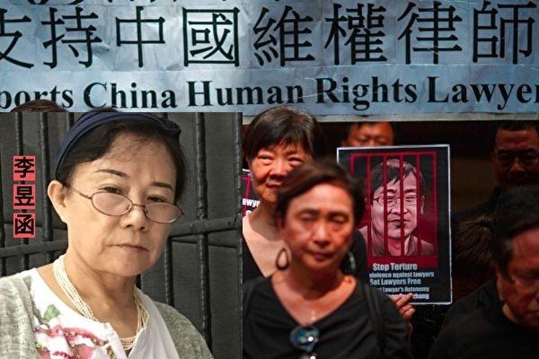 開庭突被取消 疑709律師李昱函身體欠佳