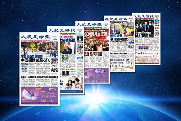 大陸民眾紛紛盛讚大紀元是正義媒體,是中國人的希望。(大紀元合成圖片)