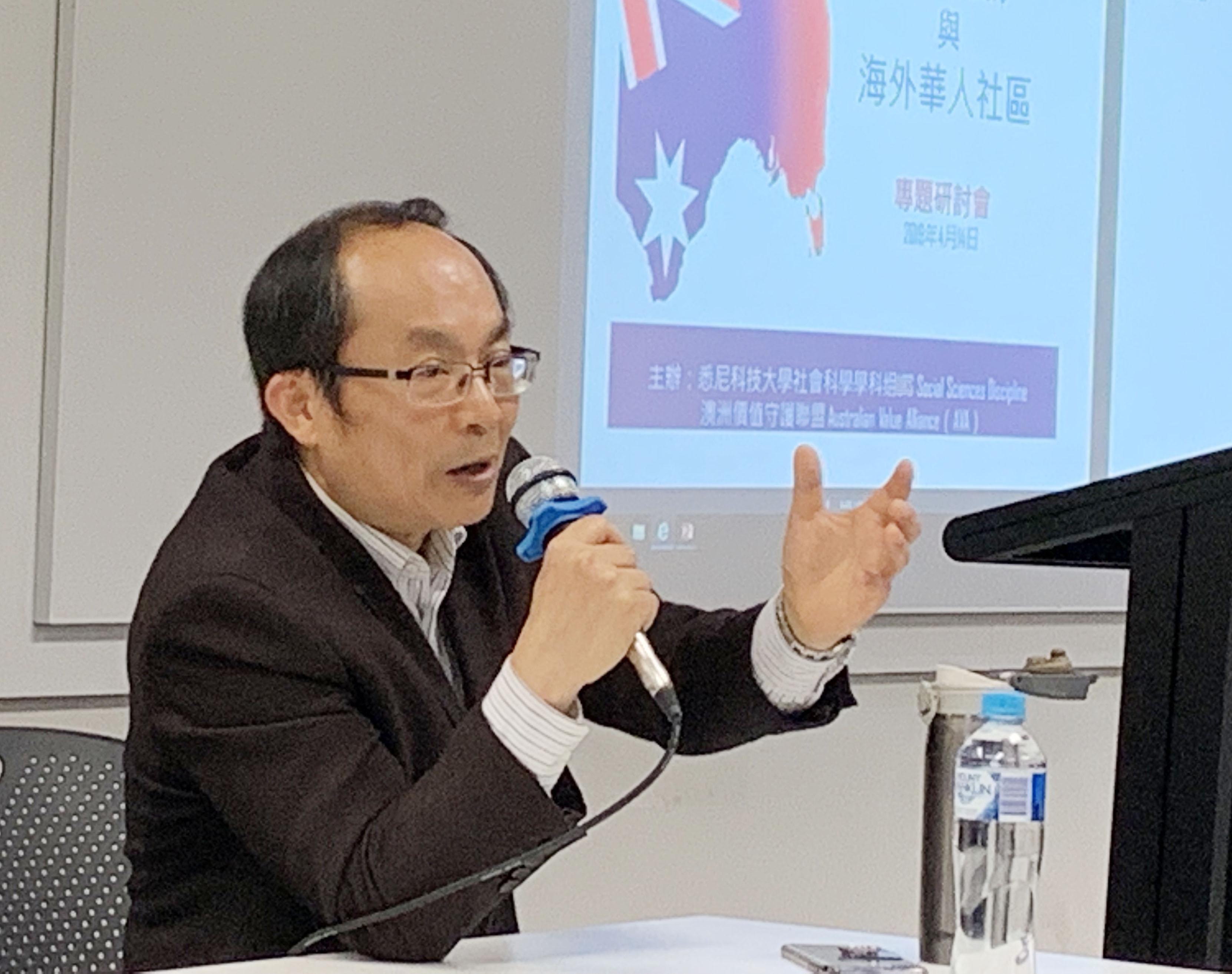 悉尼科技大學中國問題專家馮崇義教授在研討會上發言。(駱亞/大紀元)