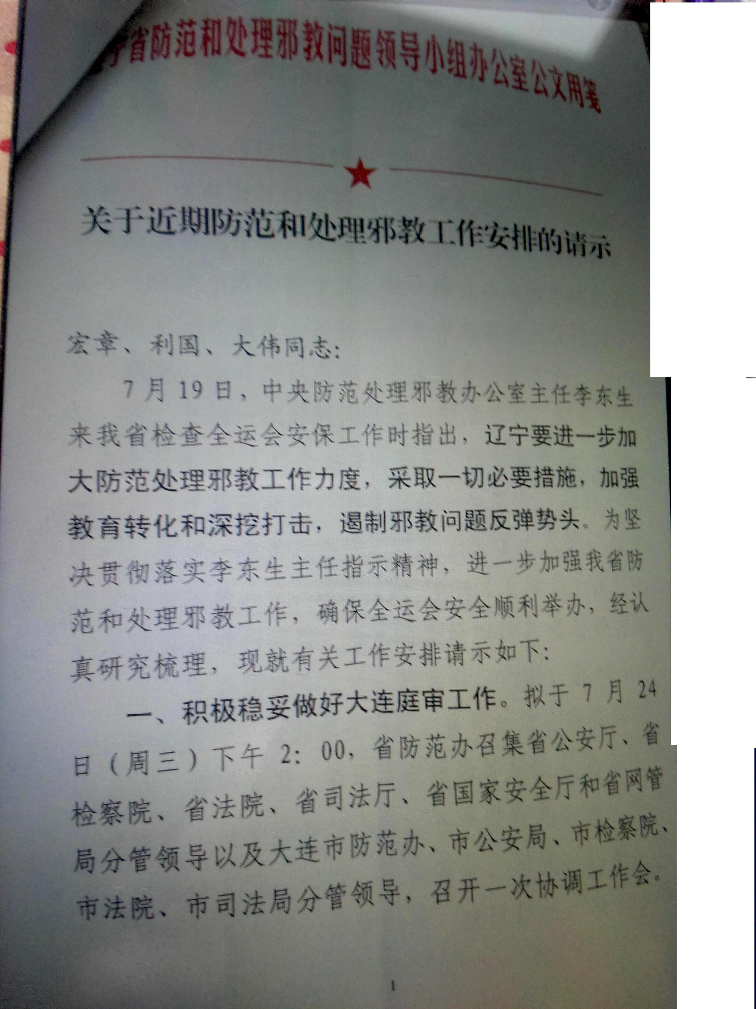 遼寧610辦的文件顯示李東生落馬前還在部署對法輪功學員的鎮壓。(大紀元)
