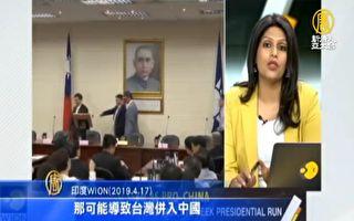 外媒:台灣人須懂郭台銘將把台灣帶向何方