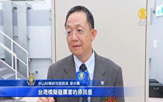 袁斌:外交部發言人成笑料 模擬器嗨翻網絡