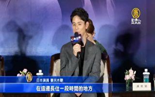 新片在台拍攝30天 妻夫木聰:想長住在台灣