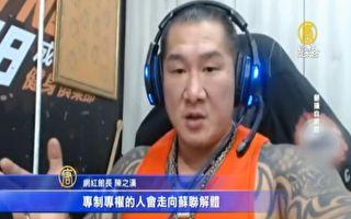 速道破中國真相 館長連播三條新唐人新聞