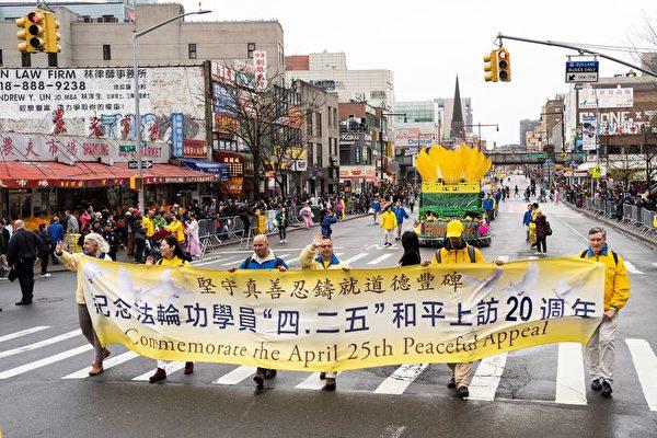 圖為2019年4月20日,上千名法輪功學員在紐約法拉盛舉行盛大遊行,紀念「四‧二五」和平上訪20周年。(明慧網)
