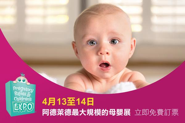 2019阿德莱德母婴展火热登场