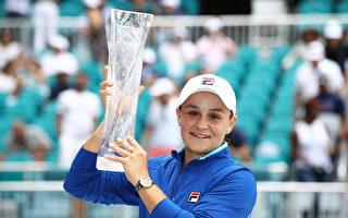 邁阿密網賽:澳洲人巴蒂首奪皇冠賽冠軍