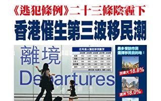 強修逃犯條例 或引發香港第三波移民潮