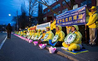 多倫多法輪功學員在中領館前悼念受害者