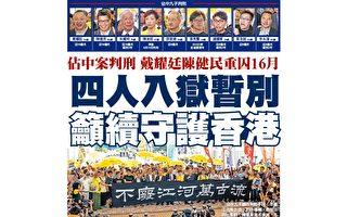 占中案四人入獄暫別 籲港人續守護香港