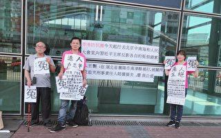 四港人赴京上訪 在廣州遭逾百警攔截