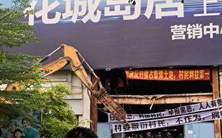 广东爆发警民冲突 数百村民护地 6人被抓