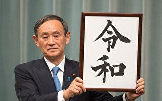 菅义伟当选自民党总裁 将任日本新首相