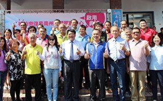 老年人口高达21% 屏东南州日照中心揭牌