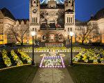 纪念4.25 多伦多悼被迫害致死法轮功学员
