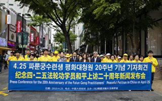 """""""四‧二五""""二十周年 韩国法轮功维护正义"""