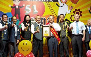苗縣慶祝五一勞動節 表揚184位模範勞工