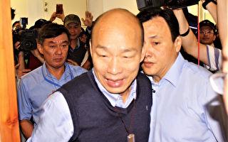 韩国瑜:选举行程时间压力大 取消访美