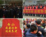 近300西山煤电农民工到省委索讨养老金