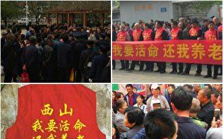 近300西山煤電農民工到省委索討養老金
