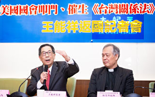 王能祥:台湾关系法 层次高于美国内法