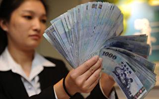 境外资金 台财长估1年最高汇回8900亿