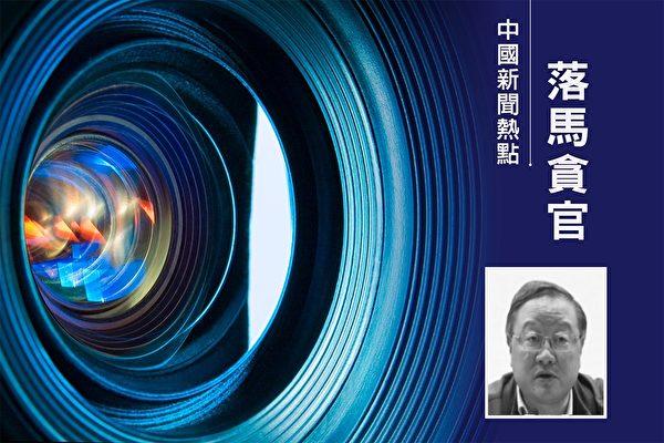 武汉政法委前副书记周滨被双开