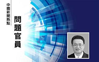 广东省委前常委、统战部前部长曾志权被控14年受贿1.4亿元人民币。(大纪元合成)
