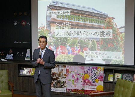 日本茨城县笠间市市长山口伸树,在埔里镇公所图书馆分享日本地方创生的经验与做法。