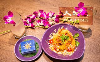 粉红沙拉、蓝宝石甜点 NARA缤纷泰国菜