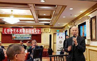 吕庆隆访洛 谈台湾加入世卫