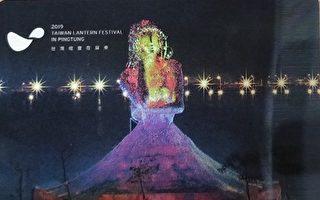 燈會最夯「海之女神」明信片 14日限量放送