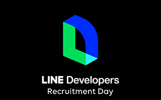 LINE台湾扩大征才 预计招募逾50位工程师