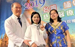 慈善醫療傳愛緬甸 罕病女童眼耳重建