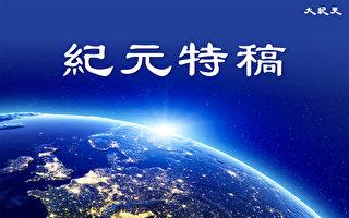 【特稿】九評引領世界 人心覺醒暴政將亡