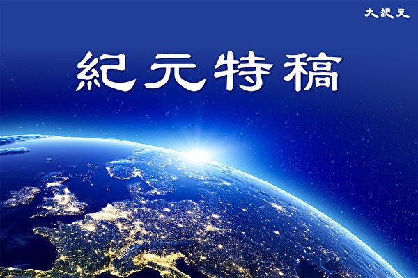 【特稿】天命昭昭 美國覺醒 共產末日近